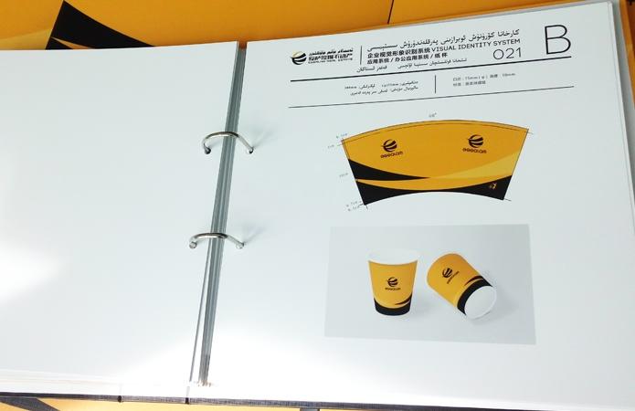 新疆乌鲁木齐VI设计-纸杯设计-美无画设计