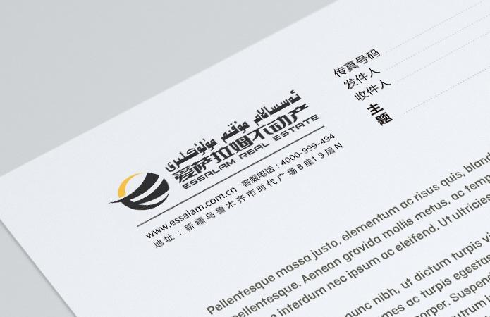 新疆爱萨拉姆传真设计-VI设计-美无画设计