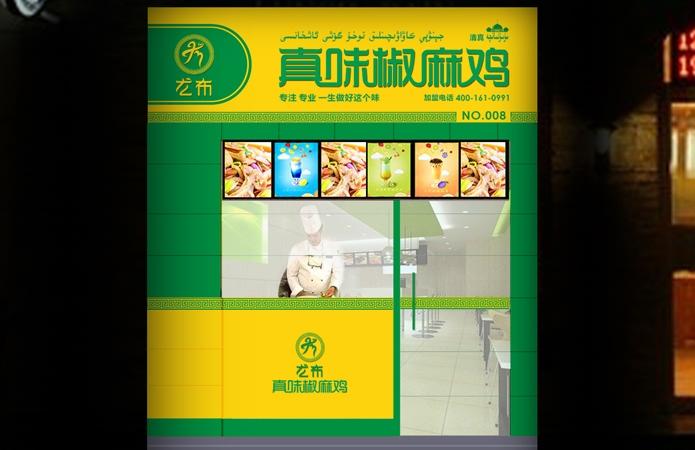 尤布真味椒麻鸡品牌店面设计-美无画设计出品