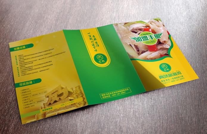 尤布真味椒麻鸡招商手册设计-美无画设计出品