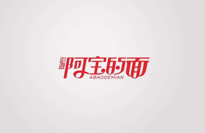 阿宝的面餐饮品牌logo标志设计-美无画品牌设计出品